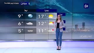 النشرة الجوية الأردنية من رؤيا 27-2-2020 | Jordan Weather
