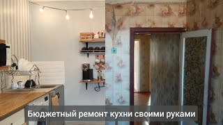 Бюджетный ремонт кухни за 23000р / Бюджетный ремонт кухни 5 / Организация хранения / Смета ремонта видео