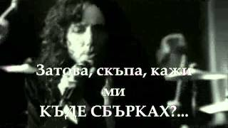 └►Whitesnake - Too Many Tears /Bg sub/
