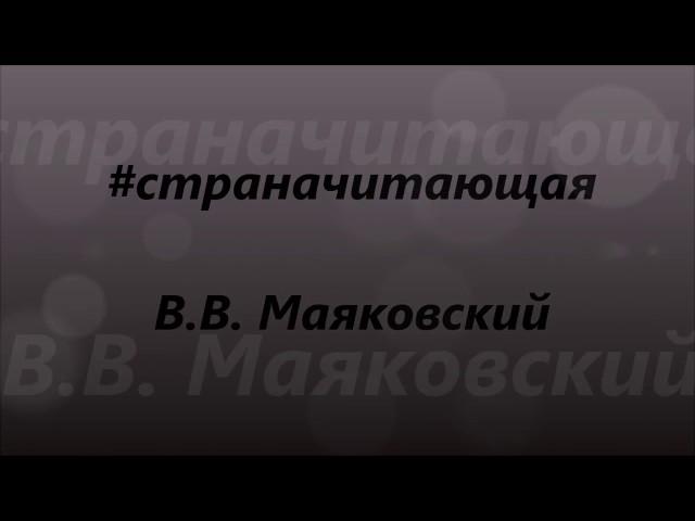 Изображение предпросмотра прочтения – МихаилДмитриев читает произведение «Лиличка! (Вместо письма)» В.В.Маяковского