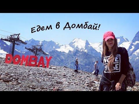 Едем в ДОМБАЙ! Советы и обзор экскурсии из Краснодара,Анапы,Новороссийска!
