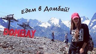 видео Экскурсии на Домбае летом: что посетить?
