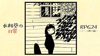 [LIVE] 【弾き語りLIVE】水科葵の日常RPG[24]【テーマ縛り編】