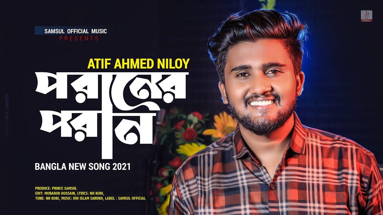 Poraner Poran 🔥 পরানের পরান   Atif Ahmed Niloy   Bangla New Song 2021