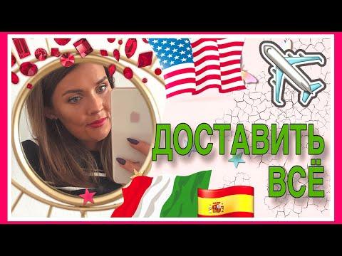 Как заказывать из Америки без посредников? Как заказывать из Испании? | LAUREATKA