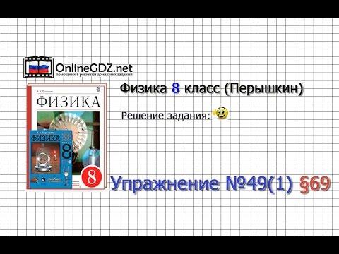Упражнение №34(3) § 50. Работа электрического тока - Физика 8 класс (Перышкин)
