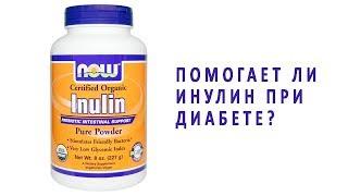 Что такое инулин и помогает ли он при диабете?