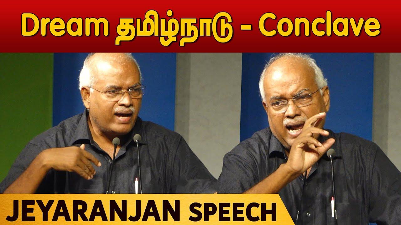 Download Economist Jeyaranjan Latest speech | The Dream Conclave | Dream தமிழ்நாடு