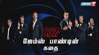 ஜேம்ஸ் பாண்டின் கதை | James Bond Story | கதைகளின் கதை | 18.05.19