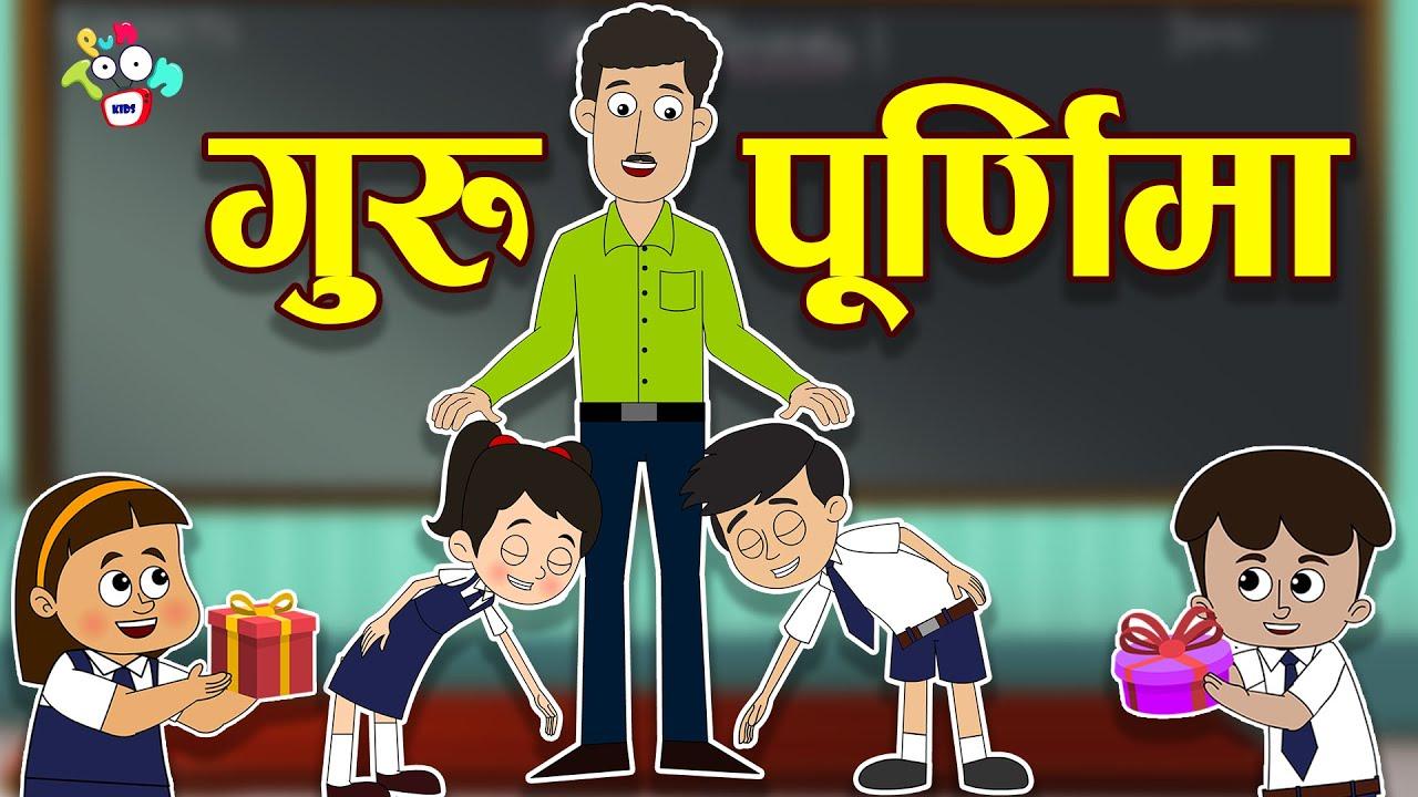असली गुरु | टीचर का गिफ्ट | मम्मी पापा और गुरु | Guru Purnima Special |Hindi Stories | हिंदी कार्टून