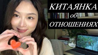 Отношения в КИТАЕ VS в РОССИИ I китаянка говорит по русски