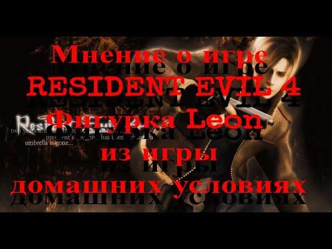 RESIDENT EVIL 4 ФИГУРКА \
