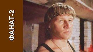 Фанат 2 фильм русский боевик криминал кино  драма смотреть онлайн russkoe kino boevik fanat 2