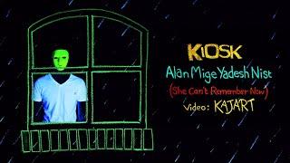 KIOSK-YADESH NIST (She Can't Remember Now)کیوسک - یادش نیست -  وضعیت نارنجی  - اجرای زنده