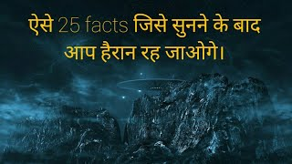 25 amazing facts in hindi.| Amazing facts| Interesting facts| amazing random facts in hindi.