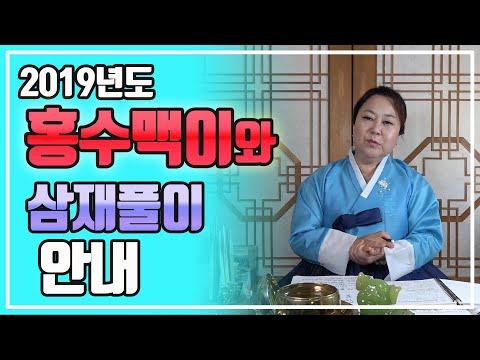 [서울점집][성남점집][용인점집]2019년 홍수맥이와 삼재풀이 안내