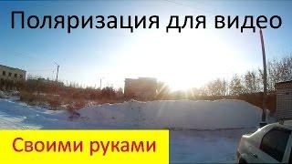 видео Как превратить автомобильный регистратор в action-камеру?