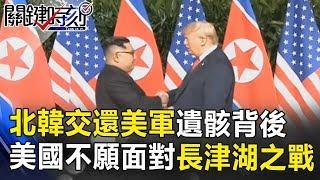 北韓交還美軍遺骸背後 美國不願面對的血腥殺戮「長津湖之戰」! 關鍵時刻 20180621-3 林裕豐