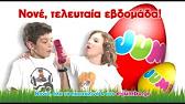 17a59190e7 Jumbo εPETης - Σπίτι Igloo - YouTube