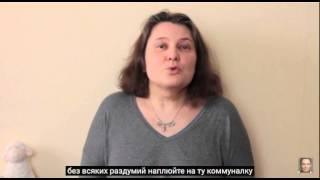 Татьяна Монтян: За коммуналку можно не платить