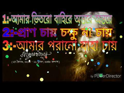 top-10-abid-special-song-|-bangla-song-|-rabindra-sangeet