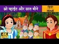 स न व ह इट और स त ब न snow white and the seven dwarfs in hindi kahani hindi fairy tales