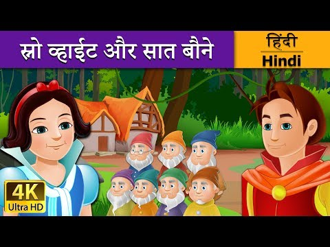 Snow White and the Seven Dwarfs in Hindi  Kahani  Fairy Tales in Hindi  Hindi Fairy Tales