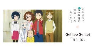 Galileo Galilei「青い栞」×TVアニメ「あの花」10thアニバーサリーSpecial MV