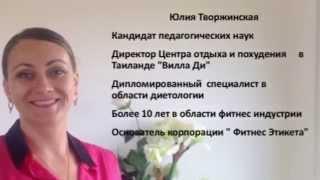 Курс для похудения онлайн от Творжинской Юлии