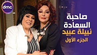 صاحبة السعادة - الحلقة الـ 31 الموسم الثاني | حلقة نبيلة عبيد | 6-1-2020 الحلقة كاملة