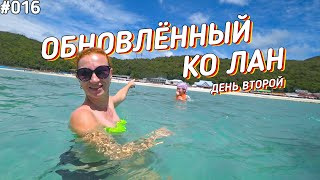 Ко Лан Кораловый остров в Паттайе Пляж Таваен Tawaen Beach и Monkey Beach