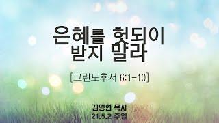 2021년 5월 2일 4부 주일청년예배