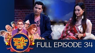 Mundre Ko Comedy Club 34 Melina RAi and Rajanraj Siwakoti by Aama Agnikumari Media