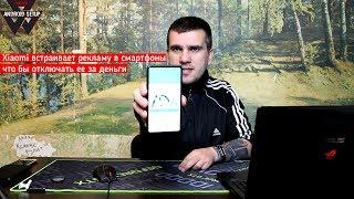Xiaomi встраивает рекламу в смартфоны что бы отключать ее за деньги