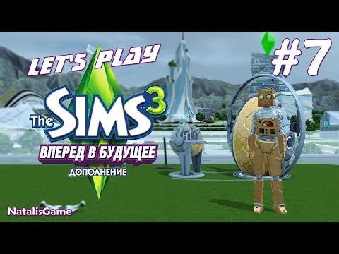 Давай играть Симс 3 Вперед в будущее #10 Результаты лотереи