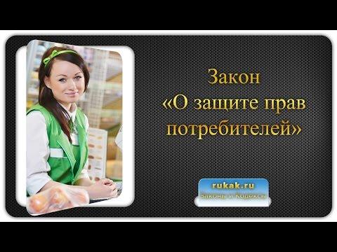 Видео Защита прав потребителей рб вакансии