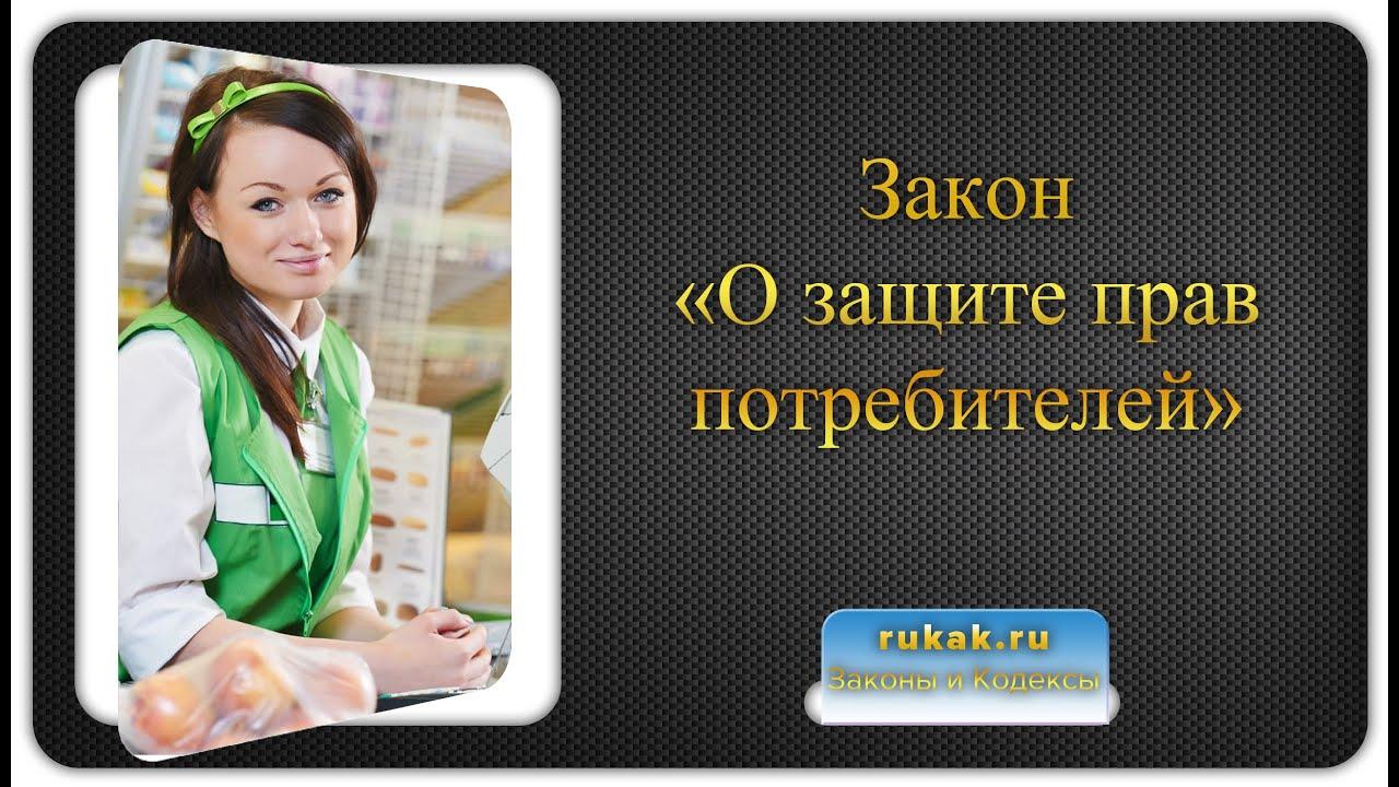 закон о потребителях кредит credit24 kontakti