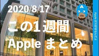 WatchとiPadは9月?iPhone 12は10月?にフォートナイトの乱!今週のApple 2020/8/17・ほぼ週刊のニュースと噂まとめ