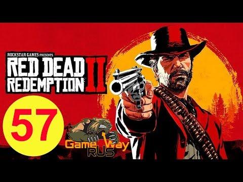 Red Dead Redemption 2 🎮 PS4 #57 ФИНАЛ. АРТУР. ДЖОН. ДАТЧ. МИКА. Прохождение на русском.