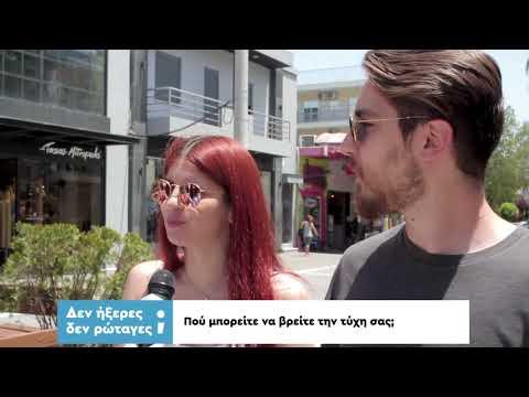 newsbomb.gr: Δεν ήξερες δεν ρώταγες: Ποια είναι η πιο τυχερή στιγμή στη ζωή σας;