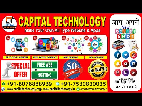 Build Your Own Website & Apps From Home By Capital Technology