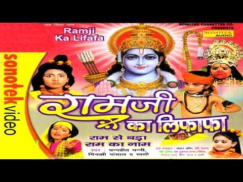 Hindi Bhajan || Ram Ji ka Lifafa || राम जी का लिफाफा || Chanpreet Channi || minashi Panchal