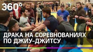 Массовая драка на соревнованиях по джиу-джитсу в Красногорске