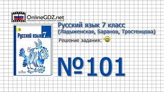 задание  101  Русский язык 7 класс (Ладыженская, Баранов, Тростенцова)