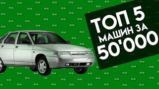 ТОП 5 МАШИН ДО 50'000 РУБЛЕЙ | Какую машину взять за 10000-50000 тыс. руб???