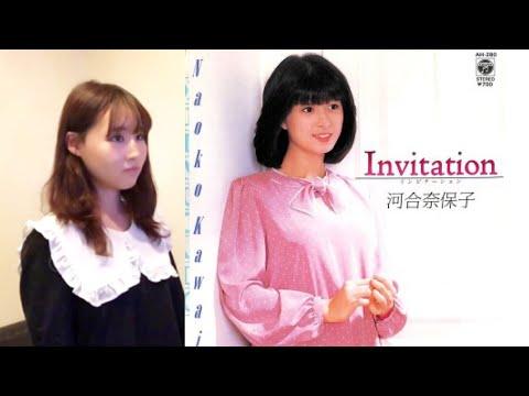 invitation 河合奈保子カバー