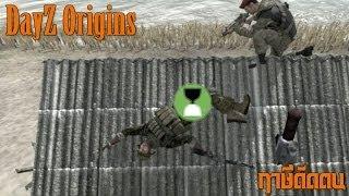 DayZ Origins [HD+Thai] - ฤาษีดัดตน