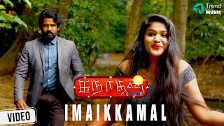 Ganathan Tamil Movie | Imaikkamal Song | Lee Bolt | Shruthi Prakash | Bruce Chaline | Trend Music