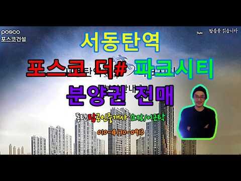 서동탄역 포스코더샵 파크시티(116동, 101제곱미터, 39평) 분양권전매
