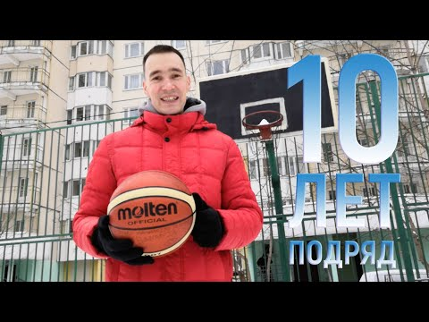 Баскетбол 1 января! 2009-2019. Лучшие моменты!